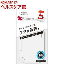 ビタットミニ ホワイト(1コ入)【more30】【ビタット(Bitatto)】