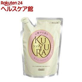 クユラ ボディケアソープ 心華やぐ香り 詰替え用(400ml)【クユラ】