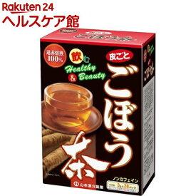 山本漢方 ごぼう茶 100%(3g*28包)【more20】