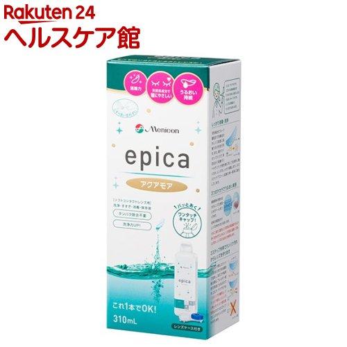 メニコン エピカ アクアモア(310mL)【エピカ】