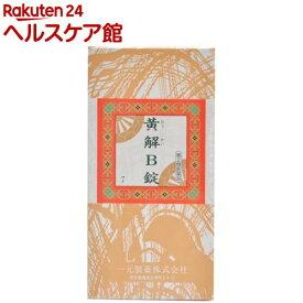 【第2類医薬品】一元 黄解B (黄連解毒湯加大黄)(1000錠)