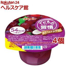 くだもの習慣 ぶどう&ナタデココ(160g*4個セット)