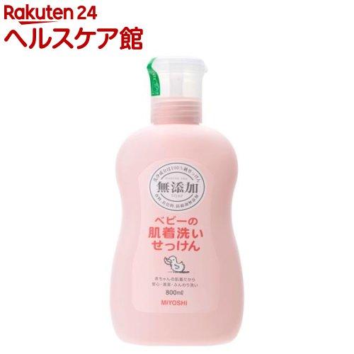 ミヨシ石鹸 無添加 ベビーの肌着洗いせっけん(800mL)【ミヨシ無添加ベビー】