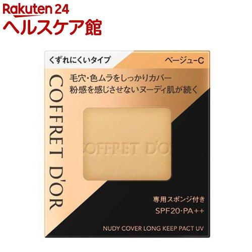 コフレドール ヌーディカバー ロングキープパクトUV ベージュC(9.5g)【コフレドール】【送料無料】