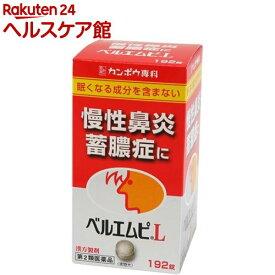 【第2類医薬品】ベルエムピL錠(192錠)【ベルエムピ】