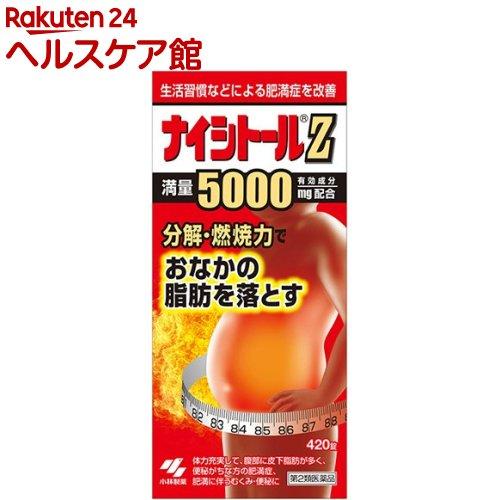 【第2類医薬品】ナイシトールZ(420錠)【ichino11】【ナイシトール】【送料無料】