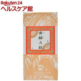 【第2類医薬品】一元 黄解A (黄連解毒湯)(1000錠)