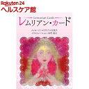 レムリアン・カード(1コ入)【ヴィジョナリー・カンパニー】