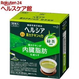 ヘルシア 茶カテキンの力 緑茶風味(3.0g*30本入)【ヘルシア】[粉末 機能性表示食品 内臓脂肪対策 お茶 緑茶 体脂肪]