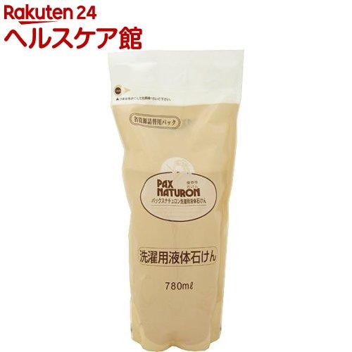 パックスナチュロン 洗濯用液体石けん 詰替用(780mL)【パックスナチュロン(PAX NATURON)】