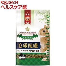 プレミアムレシピ ヘアボールケア メンテナンス 7ヶ月から大人のウサギ用(250g*4袋入)【more20】【プレミアムレシピ(Premium Recipe)】