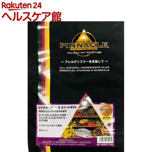 ピナクル トラウト&スイートポテト(2.0kg)【ピナクル】