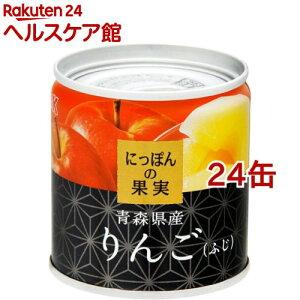K&K にっぽんの果実 青森県産 りんご(ふじ)(110g*24缶セット)【にっぽんの果実】
