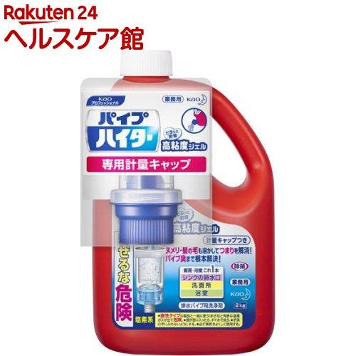 花王プロシリーズ パイプハイター 高粘度ジェル 業務用 本体(2kg)【花王プロシリーズ】