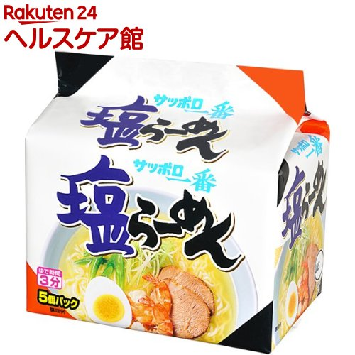 サッポロ一番 塩らーめん(5食入)【サッポロ一番】