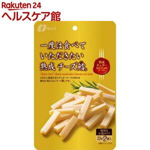 一度は食べていただきたい 熟成チーズ鱈(64g)【一度は食べていただきたい】