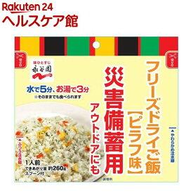 【訳あり】災害備蓄用フリーズドライご飯 ピラフ味(75g)[防災グッズ 非常食]