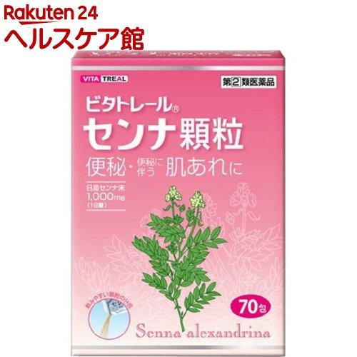 【第(2)類医薬品】ビタトレール センナ顆粒(70包)【ビタトレール】