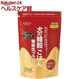 犬の雑穀ごはん 機能性プラス アクティブ チキン(800g)【アニマル・ワン】