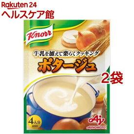 【訳あり】クノール スープ ポタージュ(2袋セット)【クノール】
