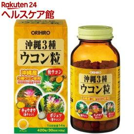 沖縄3種ウコン粒(420粒)【オリヒロ(サプリメント)】