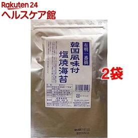 【訳あり】韓国風味付塩焼海苔(2袋セット)【成清海苔店】