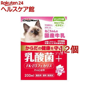 ドギーマン ねこちゃんの国産牛乳 乳酸菌プラス(200ml*12コセット)【ドギーマン(Doggy Man)】