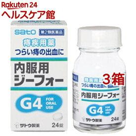 【第2類医薬品】ジーフォー 内服用(24錠*3コセット)