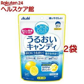 うるおいキャンディ レモン味(57g*2コセット)