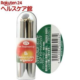 リマナチュラルオーガニック ピュアトリートメントリップ(3g)【リマナチュラル】
