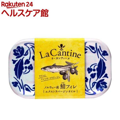 ラ・カンティーヌ さばフィレ エクストラバージンオイル(100g)【La Cantine(ラ・カンティーヌ)】