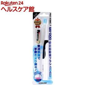 本格音波振動歯ブラシ プロソニック2 ブラック(1本入)【プロソニック】