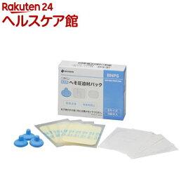 ニチバン 乳児用 へそ圧迫材パック Sサイズ BNPS(1セット)【ニチバン】