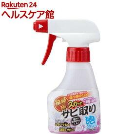 業務用 スカッとサビ取り泡スプレー(180ml)【more20】