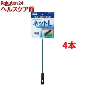 コトブキ工芸 ネットL 細目 コケ取り付 K-198(4本セット)【コトブキ工芸】