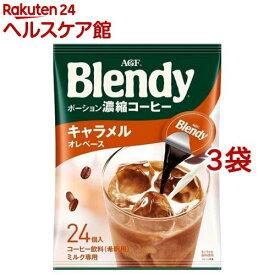 AGF ブレンディ ポーションコーヒー キャラメルオレベース(24個入*3袋セット)【ブレンディ(Blendy)】
