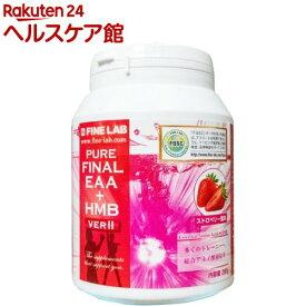 PURE FINAL EAA+HMB VER2 ストロベリー(200g)【ファインラボ】