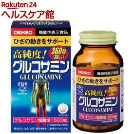オリヒロ 高純度 グルコサミン粒(360粒)【オリヒロ(サプリメント)】