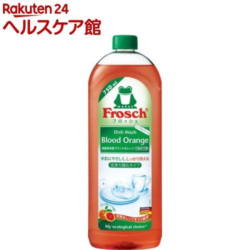 フロッシュ 食器用洗剤 ブラッドオレンジ 洗浄力強化タイプ(750mL)【フロッシュ(frosch)】