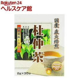 国産直火焙煎 杜仲茶(2g*30袋入)【more20】