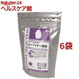 バニーセレクション ロップイヤー専用(1.3kg*6コセット)【セレクション(SELECTION)】
