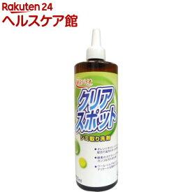 クリアスポット シミ取り洗剤(450ml)