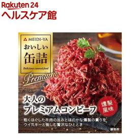 おいしい缶詰 大人のプレミアムコンビーフ 燻製風味(90g)【おいしい缶詰】