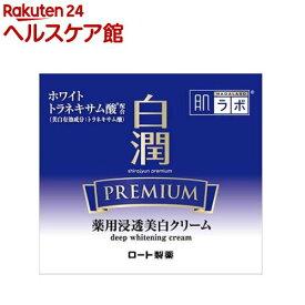 肌ラボ 白潤プレミアム 薬用浸透美白クリーム(50g)【肌研(ハダラボ)】