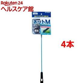 コトブキ工芸 ネットM 荒目 コケ取り付 K-202(4本セット)【コトブキ工芸】