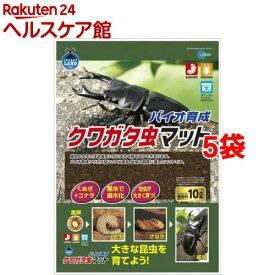 インセクトランド バイオ育成 クワガタ虫マット(10L*5袋セット)【インセクトランド】