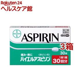 【第(2)類医薬品】バイエルアスピリン(30錠*3コセット)【バイエルアスピリン】