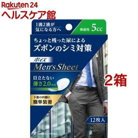 ポイズ メンズシート 微量用 5cc(12枚入*2コセット)【ポイズ】