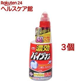 ルック 濃厚パイプマン(450ml*3コセット)【ルック】