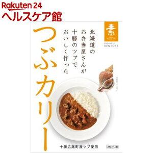 【訳あり】北海道十勝 つぶカリー(200g)